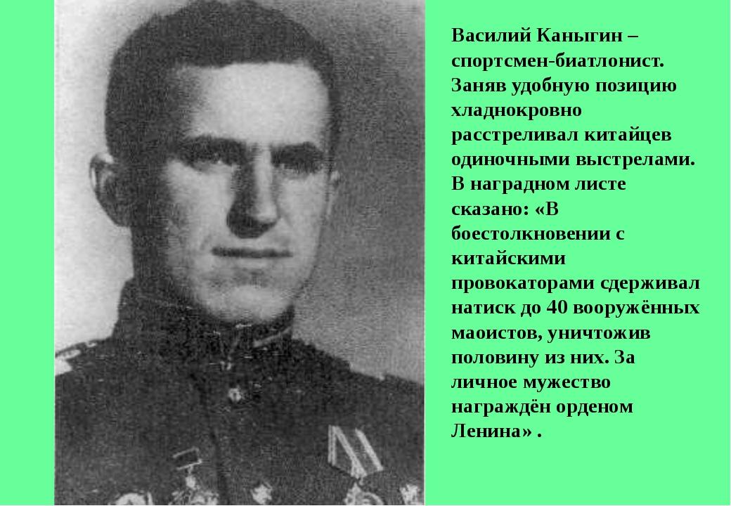 Василий Каныгин – спортсмен-биатлонист. Заняв удобную позицию хладнокровно ра...