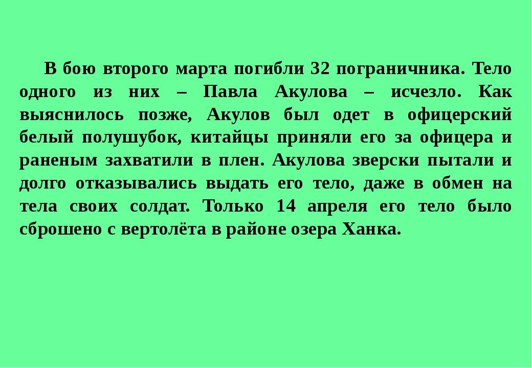В бою второго марта погибли 32 пограничника. Тело одного из них – Павла Аку...