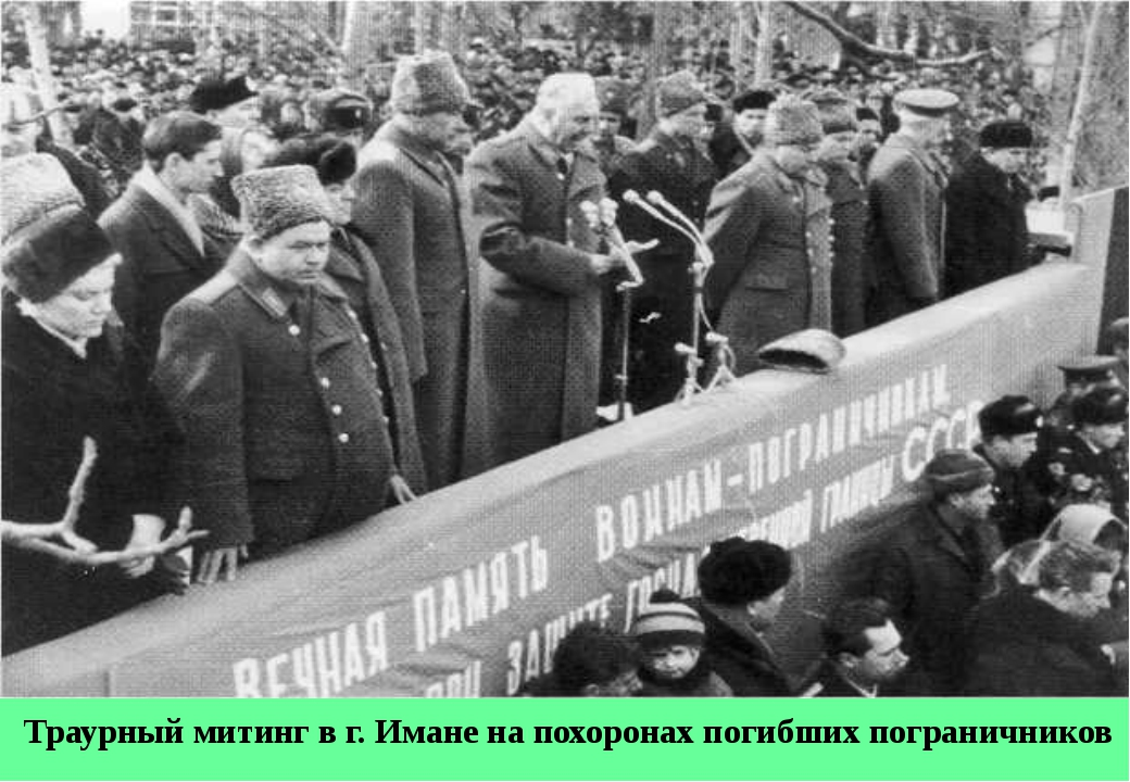 Траурный митинг в г. Имане на похоронах погибших пограничников