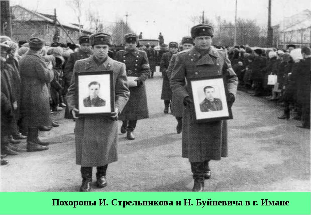Похороны И. Стрельникова и Н. Буйневича в г. Имане