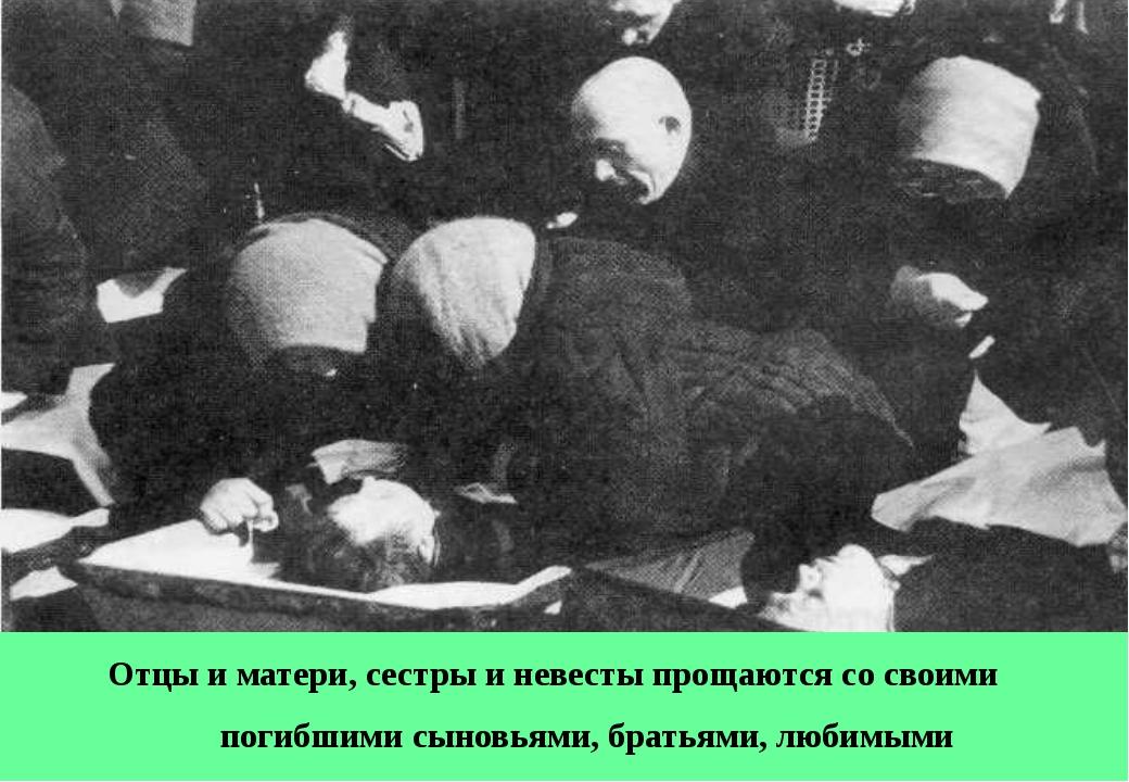 Отцы и матери, сестры и невесты прощаются со своими погибшими сыновьями, брат...