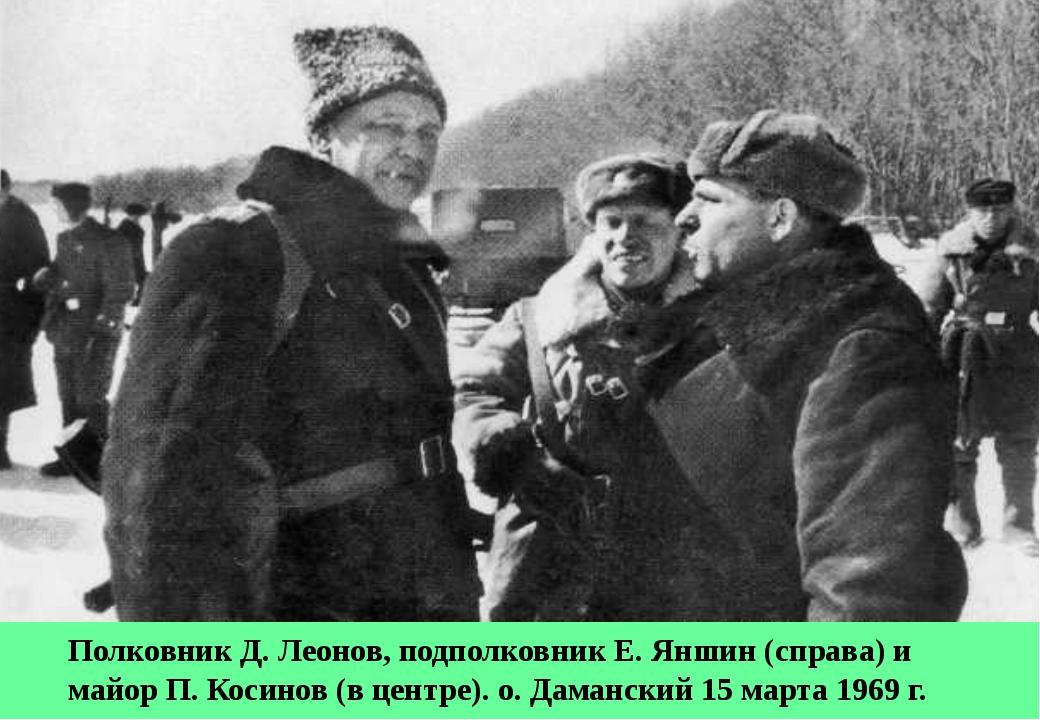 Полковник Д. Леонов, подполковник Е. Яншин (справа) и майор П. Косинов (в цен...