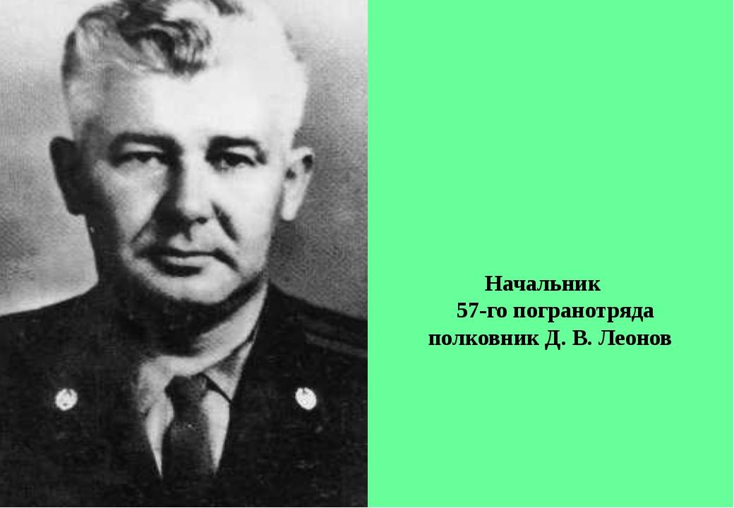 Начальник 57-го погранотряда полковник Д. В. Леонов