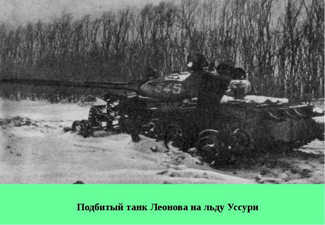 Подбитый танк Леонова на льду Уссури