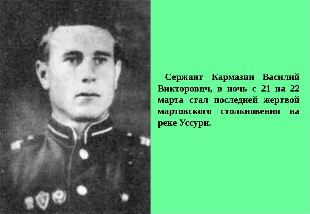 Сержант Кармазин Василий Викторович, в ночь с 21 на 22 марта стал последней ж...