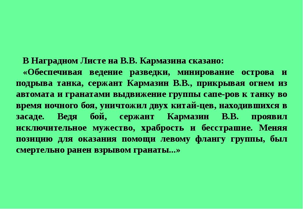 В Наградном Листе на В.В. Кармазина сказано: «Обеспечивая ведение разведки, м...