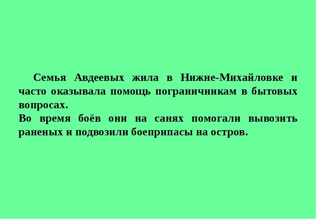 Семья Авдеевых жила в Нижне-Михайловке и часто оказывала помощь пограничника...