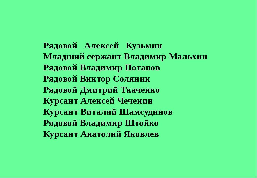 Рядовой Алексей Кузьмин Младший сержант Владимир Мальхин Рядовой Владимир Пот...