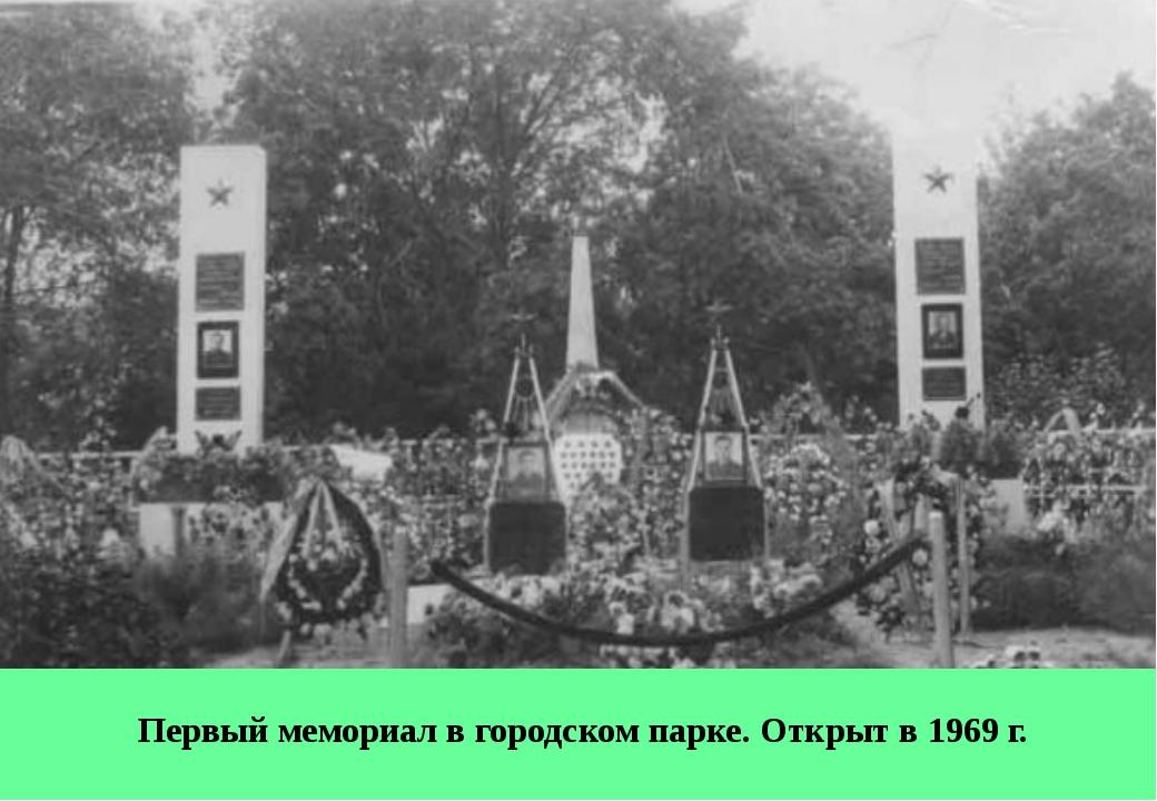 Первый мемориал в городском парке. Открыт в 1969 г.