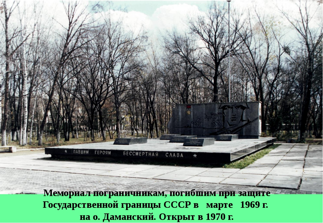 Мемориал пограничникам, погибшим при защите Государственной границы СССР в ма...