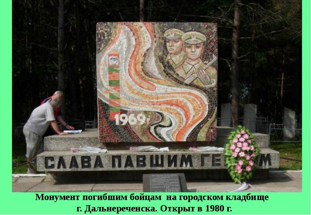Монумент погибшим бойцам на городском кладбище г. Дальнереченска. Открыт в 19...