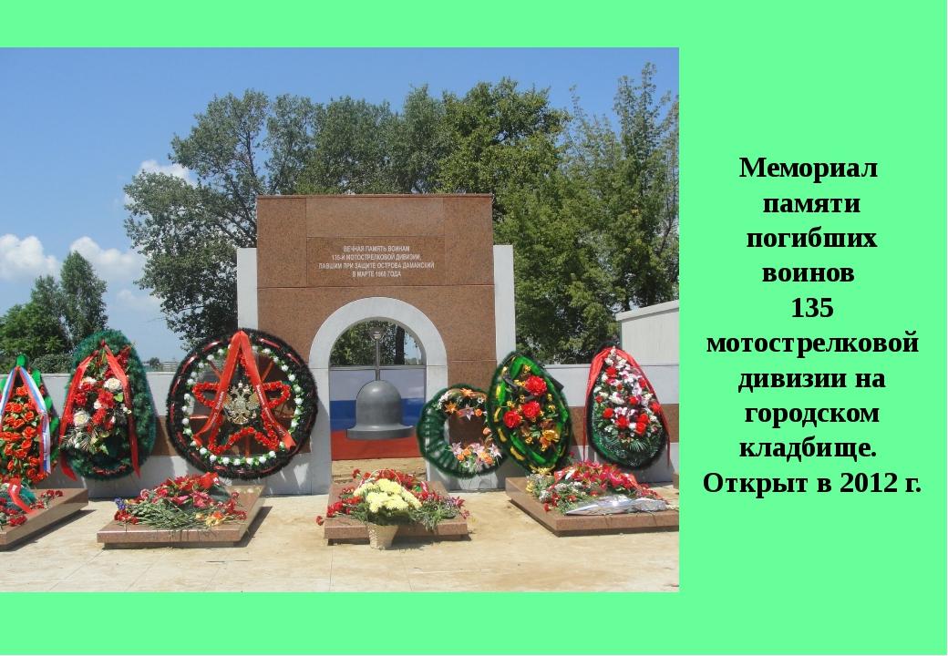 Мемориал памяти погибших воинов 135 мотострелковой дивизии на городском кладб...