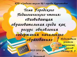 Тема Городского Педагогического чтения: «Развивающая образовательная среда ка