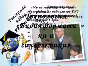 -Казахстанский учёный, -кандидат педагогических наук, -президент Общественно
