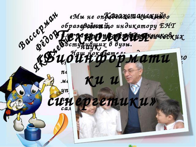 -Казахстанский учёный, -кандидат педагогических наук, -президент Общественно...