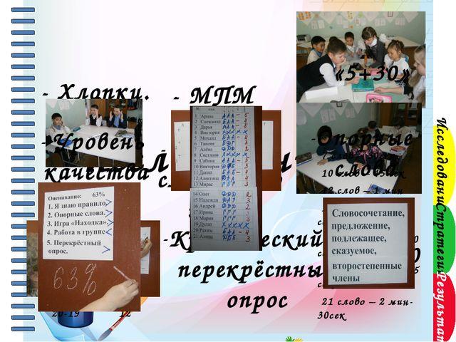 3. Исследование - Хлопки. - МПМ - «5+30» Уровень качества 63% Развитие словар...