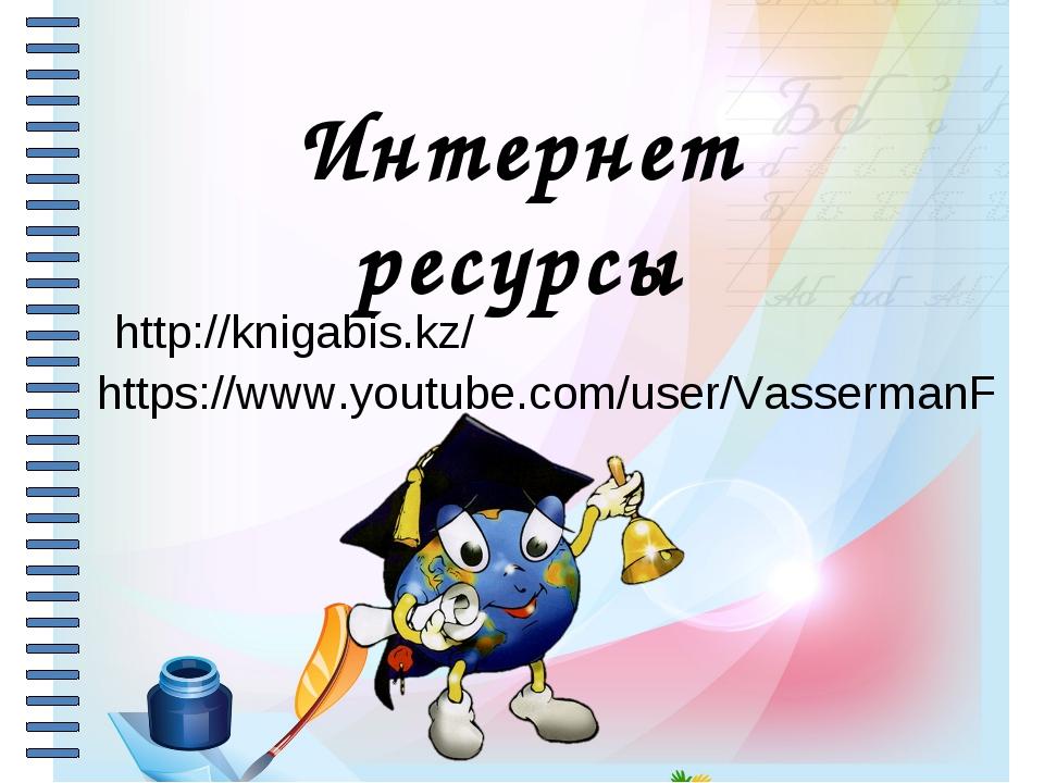 http://knigabis.kz/ https://www.youtube.com/user/VassermanF Интернет ресурсы