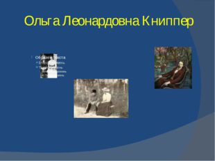 Ольга Леонардовна Книппер
