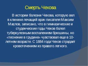 Смерть Чехова В истории болезни Чехова, которую вел в клинике лечащий врач пи
