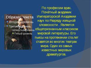 По профессии врач. Почётный академик Императорской Академии наук по Разряду и