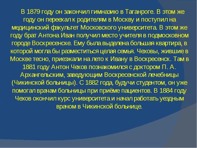 В 1879 году он закончил гимназию в Таганроге. В этом же году он переехал к р...