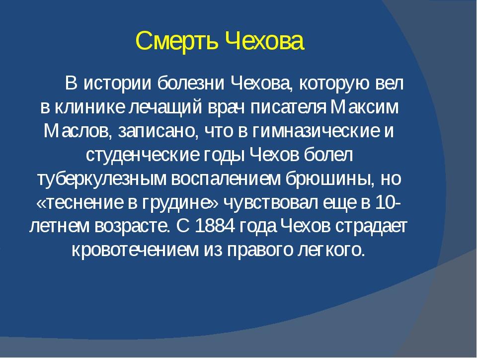 Смерть Чехова В истории болезни Чехова, которую вел в клинике лечащий врач пи...