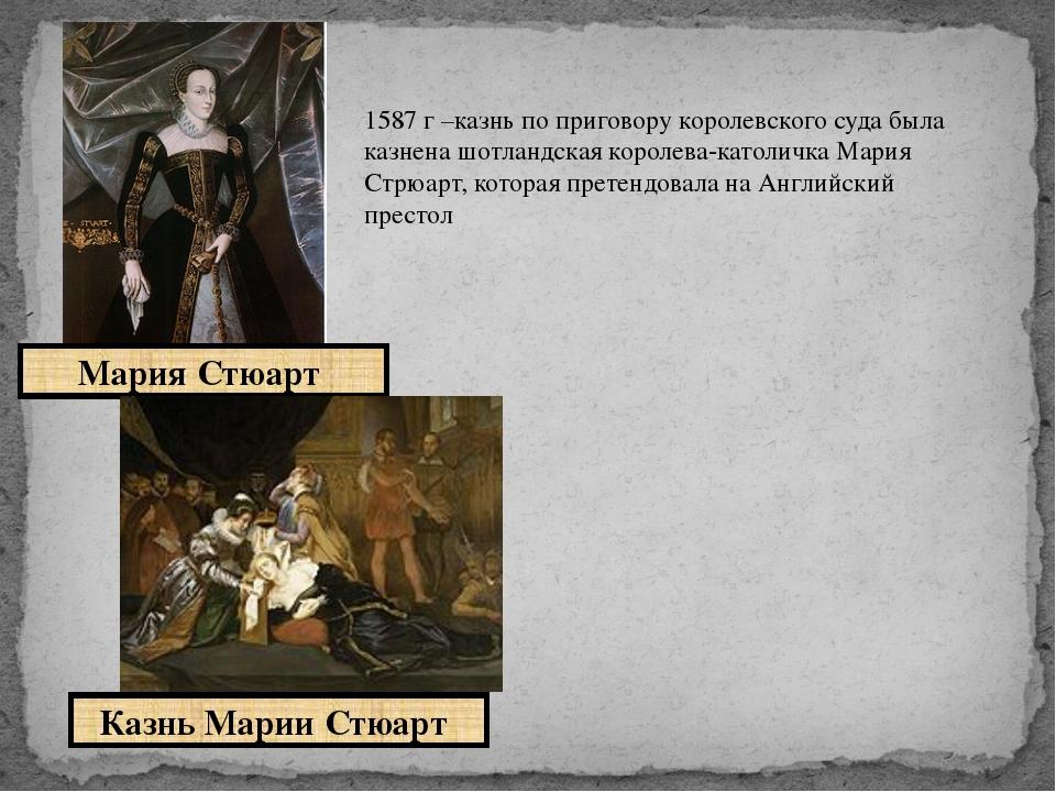 Мария Стюарт Казнь Марии Стюарт 1587 г –казнь по приговору королевского суда...