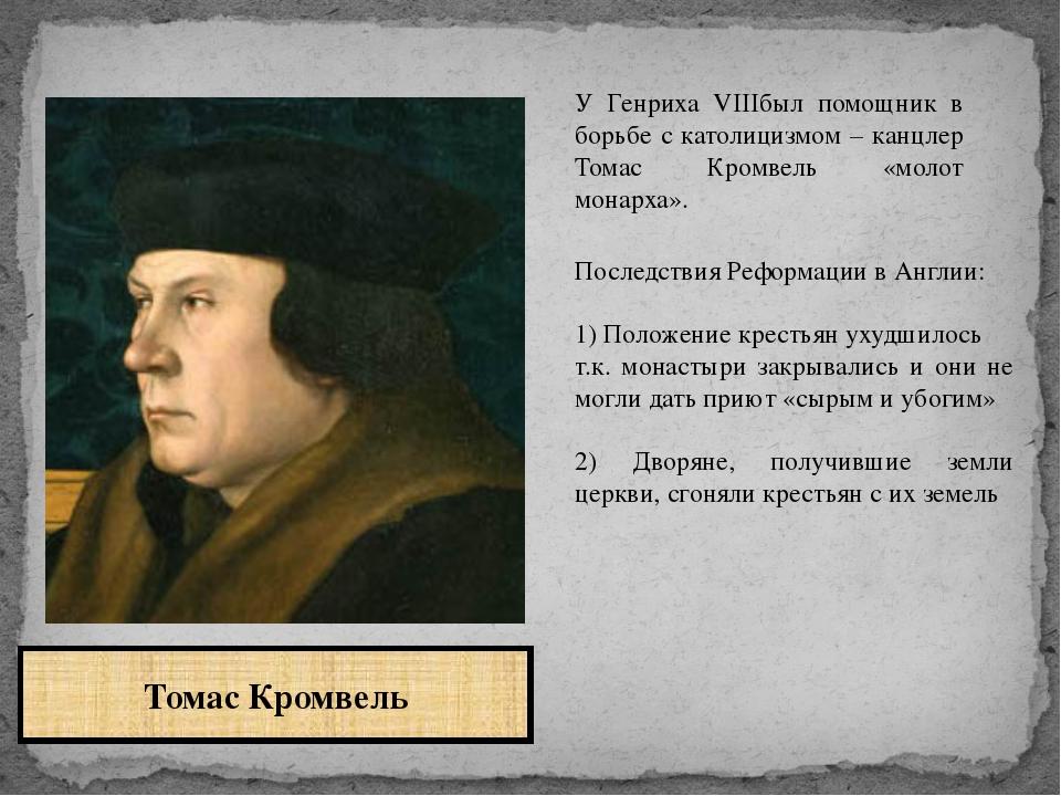 Томас Кромвель У Генриха VIIIбыл помощник в борьбе с католицизмом – канцлер Т...