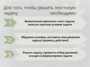 Для того, чтобы решить текстовую задачу необходимо: