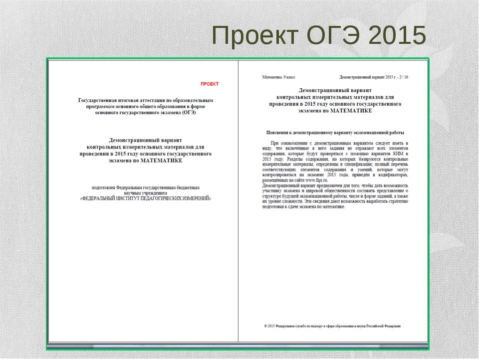 Проект ОГЭ 2015