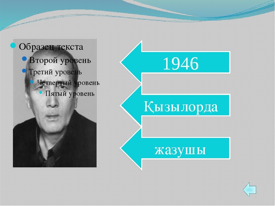 1946 Қызылорда жазушы