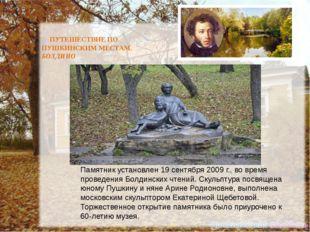 ПУТЕШЕСТВИЕ ПО ПУШКИНСКИМ МЕСТАМ. БОЛДИНО Памятник установлен 19 сентября 20