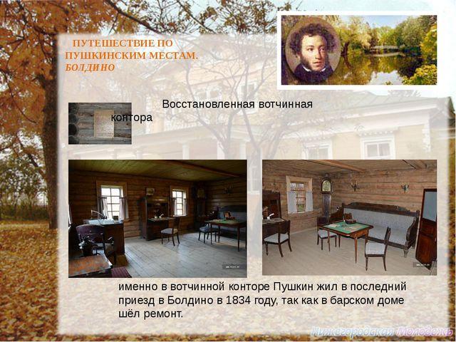 ПУТЕШЕСТВИЕ ПО ПУШКИНСКИМ МЕСТАМ. БОЛДИНО именно в вотчинной конторе Пушкин...
