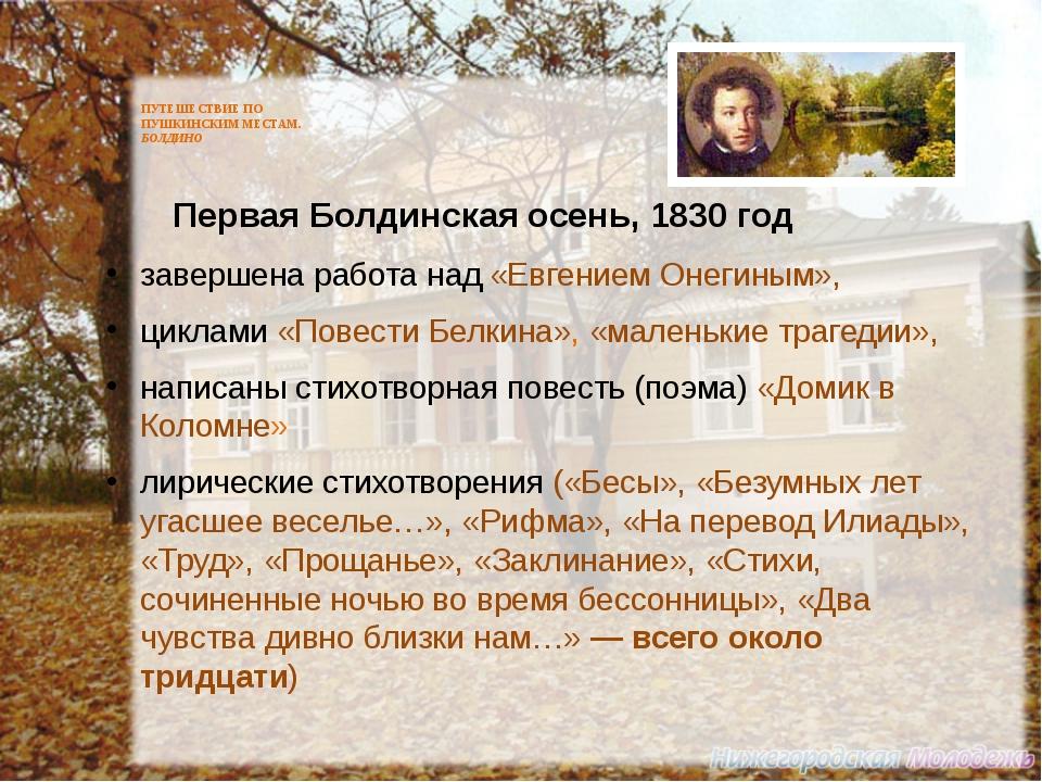 ПУТЕШЕСТВИЕ ПО ПУШКИНСКИМ МЕСТАМ. БОЛДИНО Первая Болдинская осень, 1830 год...