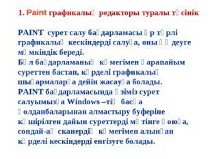 1. Paint графикалық редакторы туралы түсінік PAINT сурет салу бағдарламасы әр