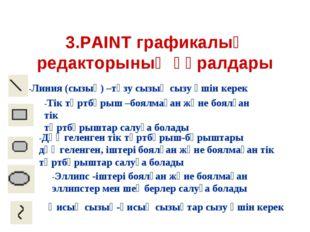 3.PAINT графикалық редакторының құралдары -Линия (сызық) –түзу сызық сызу үші