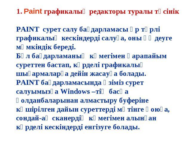 1. Paint графикалық редакторы туралы түсінік PAINT сурет салу бағдарламасы әр...