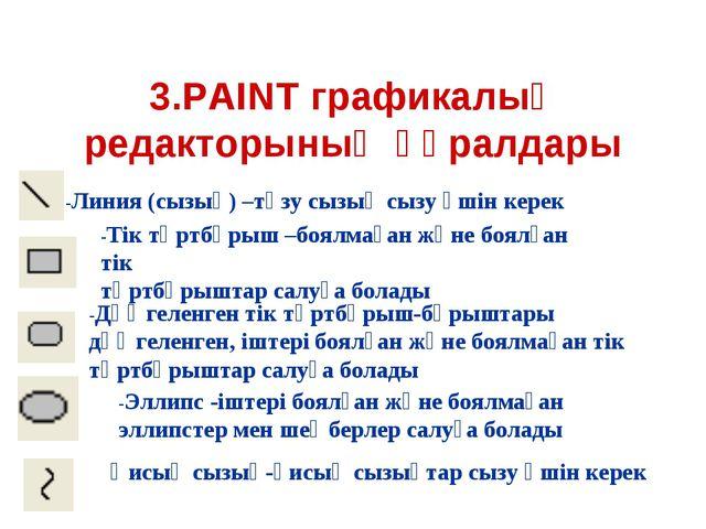 3.PAINT графикалық редакторының құралдары -Линия (сызық) –түзу сызық сызу үші...