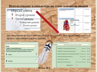 Использование компьютера на этапе контроля знаний при завершении на экран выв