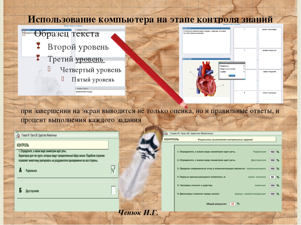 Использование компьютера на этапе контроля знаний при завершении на экран выв...