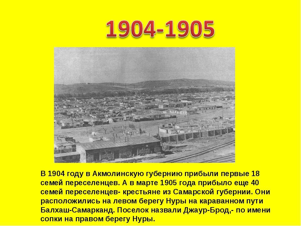 В 1904 году в Акмолинскую губернию прибыли первые 18 семей переселенцев. А в...
