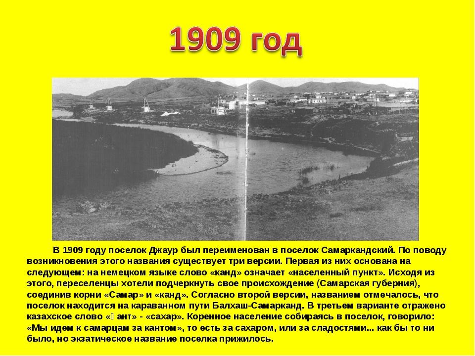 В 1909 году поселок Джаур был переименован в поселок Самаркандский. По повод...