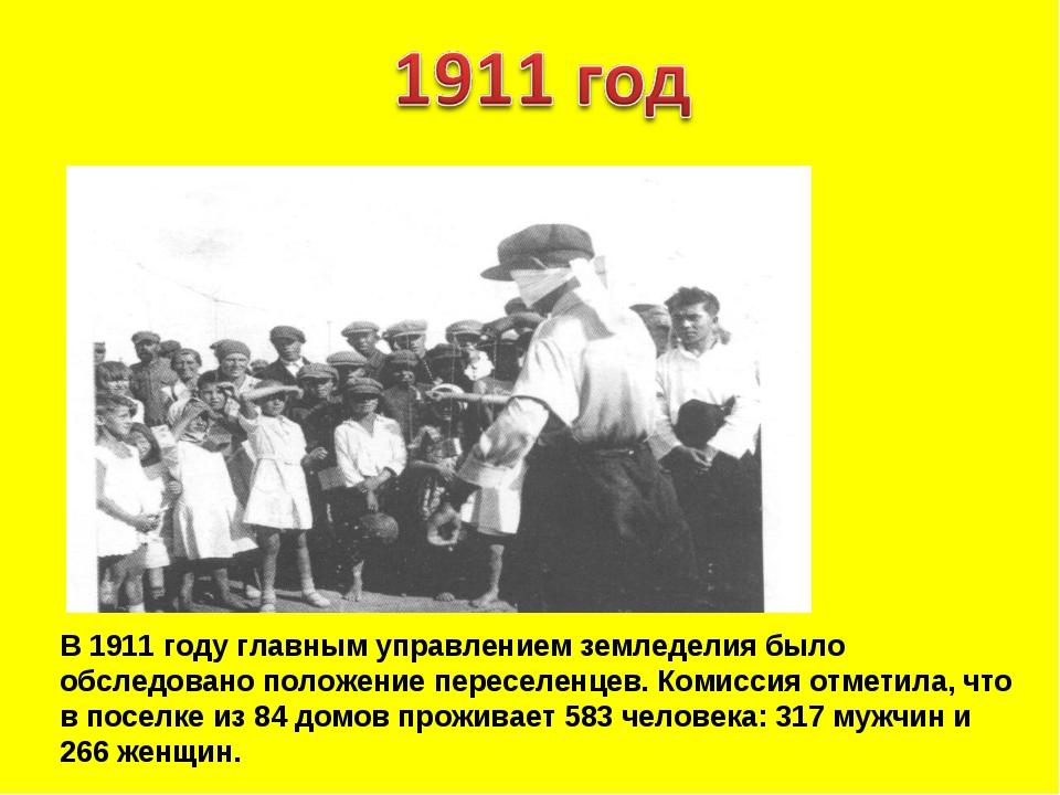 В 1911 году главным управлением земледелия было обследовано положение пересел...