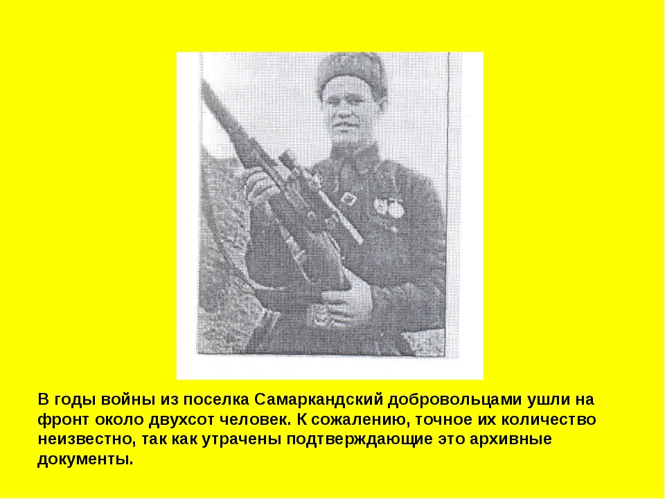 В годы войны из поселка Самаркандский добровольцами ушли на фронт около двухс...