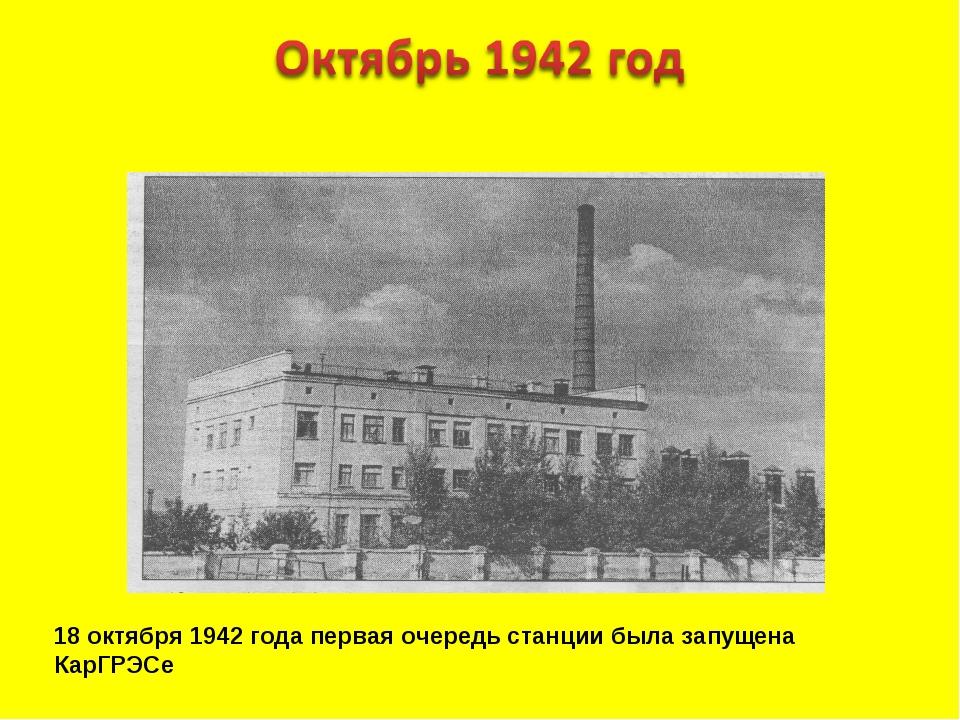 18 октября 1942 года первая очередь станции была запущена КарГРЭСе
