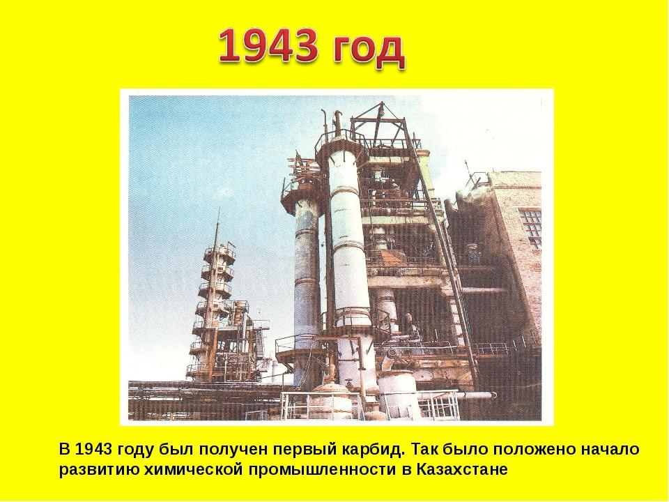 В 1943 году был получен первый карбид. Так было положено начало развитию хими...