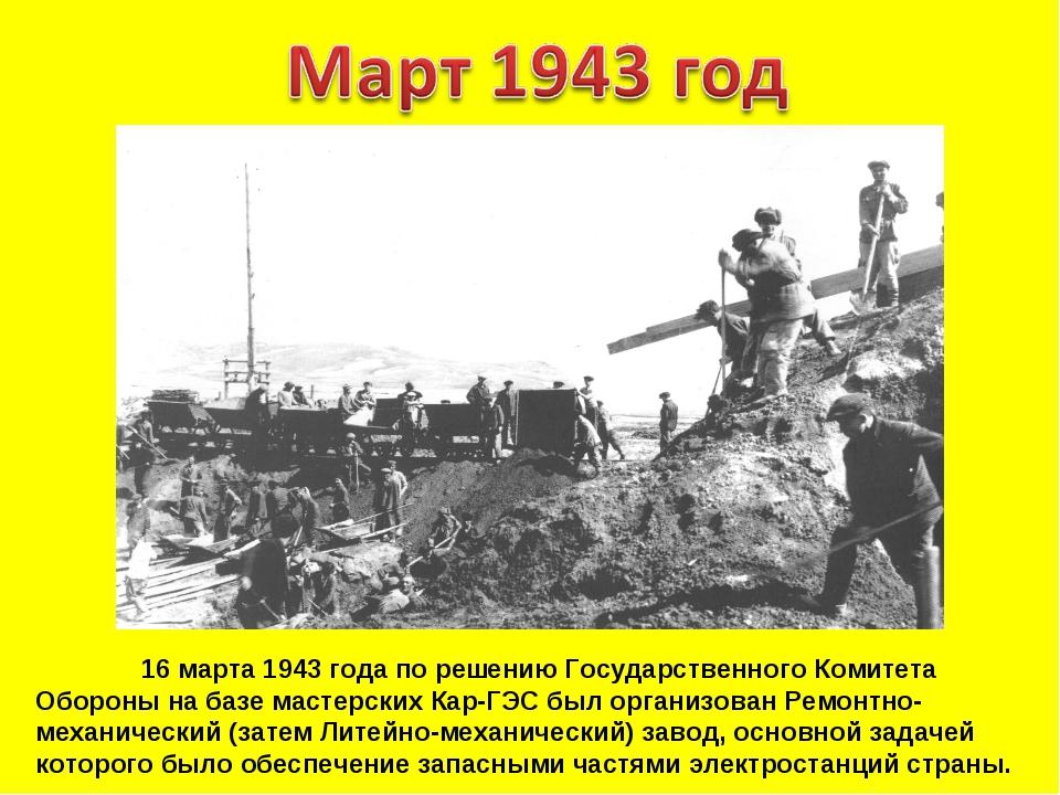 16 марта 1943 года по решению Государственного Комитета Обороны на базе маст...