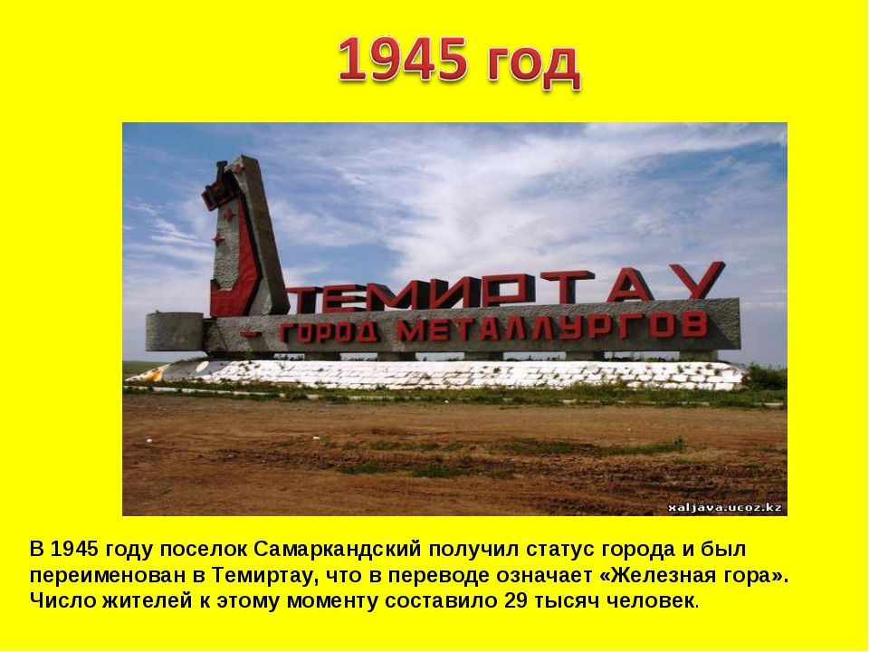 В 1945 году поселок Самаркандский получил статус города и был переименован в...
