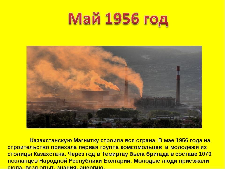 Казахстанскую Магнитку строила вся страна. В мае 1956 года на строительство...