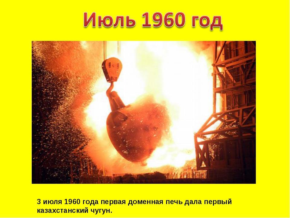 3 июля 1960 года первая доменная печь дала первый казахстанский чугун.